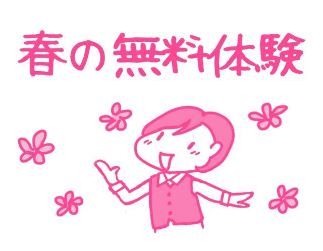 【話し方教室】春の無料体験レッスン
